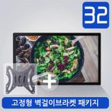 32인치 광고용모니터 PF3210 대형디지털액자 서브모니터 디지털사이니지[고정형벽걸이 WB42 패키지]
