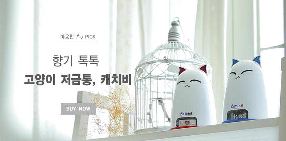 향기나는 고양이 디자인 아로마 저금통, 캐치비