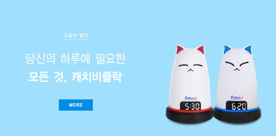 향기나는 고양이 디자인 아로마 탁상시계, 캐치비클락