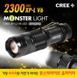 몬스터라이트 2300 올마이티 XP-L V6 LED 줌 라이트
