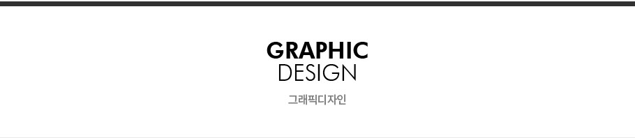 그래픽디자인