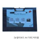 뉴멀티보드 A4 가로 (New Multi Board H) 투명덮개, 펜꽂이 부착, 클립보드, ClipBoard