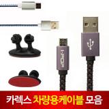 [카렉스]차량용 충전케이블 모음전 / 마이크로5핀 USB-C타입 케이블정리클립