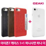 오자키 아이폰7 O!coat 0.3 2 in 1 포켓+젤리 케이스