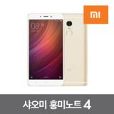 샤오미 홍미노트4 3G/64G 듀얼유심 관부가세포함