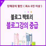 [단체할인] 블로그교육 서울/부산 파워블로그 블로그강의 중급