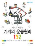 레고로 배우는 기계의 운동원리 152