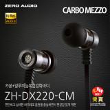 제로오디오 이어폰 ZH-DM220-CM