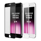 아이폰7/8 ITG 풀커버 3D 강화유리