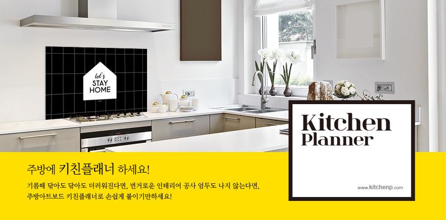 주방아트보드  키친플래너 / 집이최고 블랙 / Small