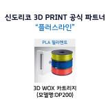 PLA 필라멘트_3D WOX_DP200_카트리지_레진_신도리코 PLA 필라멘트_리필형 카트리지_리필용 필라멘트 / 플러스라인