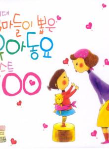 [아이랑놀기짱]신세대엄마들이 뽑은 유아/영어 동요베스트