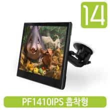 차량모니터 PF1410IPS 흡착형패키지 동영상재생 디지털액자기능