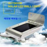 태양광 벽부등-1/LED램프/태양광 배터리/야외조명/전기/비상등/태양열