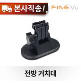 [SQ100/Solid100 전용] 전방 거치대(+ 거치대 부착용 양면테이프 1개)