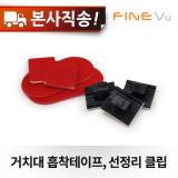[SQ100/Solid100전용] 선정리 클립(+ 거치대 부착용 양면테이프 포함)