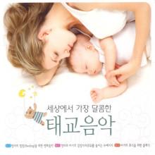 [아이랑놀기짱] 세상에서가장달콤한 태교음악 3cd 초특가 세일
