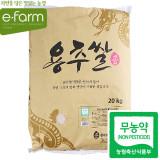 [이팜] 함양 무농약 용추쌀 (백미)20kg