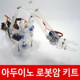 A2B 4자유도 아두이노 로봇팔 로봇암 키트 스타터