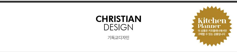 기독교디자인