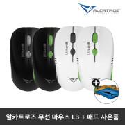 알카트로즈 L3 충전식 무선 마우스/마우스 패드 증정&포토상품평 이벤트