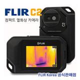 플리어 C2 열화상 카메라