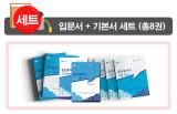 2017 공인중개사 1차 + 2차 입문서 + 기본서 교재세트(전8권)/무료인강/무료강의/공공iN(공공인)