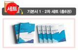 2017 공인중개사 1차 + 2차 기본서 교재세트(전6권)/무료인강/무료강의/공공iN(공공인)