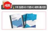 2017 공인중개사 1차 입문서 + 기본서 교재세트(전3권)/무료인강/무료강의/공공iN(공공인)