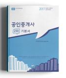 2017 공인중개사 2차 중개사법령 및 실무 기본서 교재(총1권)/무료인강/무료강의/공공iN(공공인)