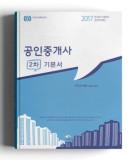 2017 공인중개사 2차 부동산세법 기본서 교재(총1권)/무료인강/무료강의/공공iN(공공인)