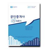 2017 공인중개사 2차 입문서 교재(총1권)/무료인강/무료강의/공공iN(공공인)