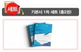 2017 공인중개사 1차 기본서 교재세트(전2권)/무료인강/무료강의/공공iN(공공인)