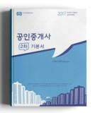 2017 공인중개사 2차 부동산공법 기본서 교재(총1권)/무료인강/무료강의/공공iN(공공인)