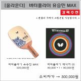 [올라운더 세트] 중,상급용 탁구라켓 버터플라이 유승민 MAX + 버터플라이 테너지 05