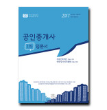 2017 공인중개사 1차 입문서 교재(총1권)/무료인강/무료강의/공공iN(공공인)