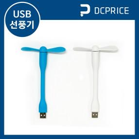 샤오미 USB 선풍기 [디씨프라이스 KR]