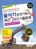 2017 굴삭기 운전기능사 필기 최근 7년간 기출문제/책과상상