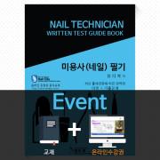 미용사(네일)필기교재+동영상수강권 제공