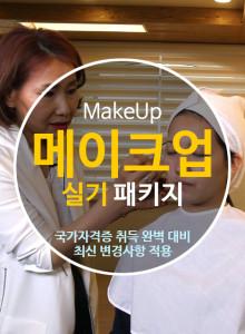 메이크업국가자격증 실기 동영상강의(인강) 수강권