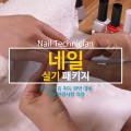 네일아트국가자격증 실기 동영상강의(인강) 수강권