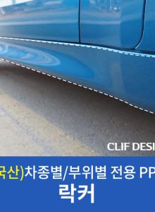 [클리프디자인] 락커_Real Cut 맞춤형 재단 PPF필름/자동차보호필름/DIY/셀프시공/국산/수입/신차/헤드라이트/트렁크리드/도어컵/주유구/사이드미러/A필러/루프탑/도어로우