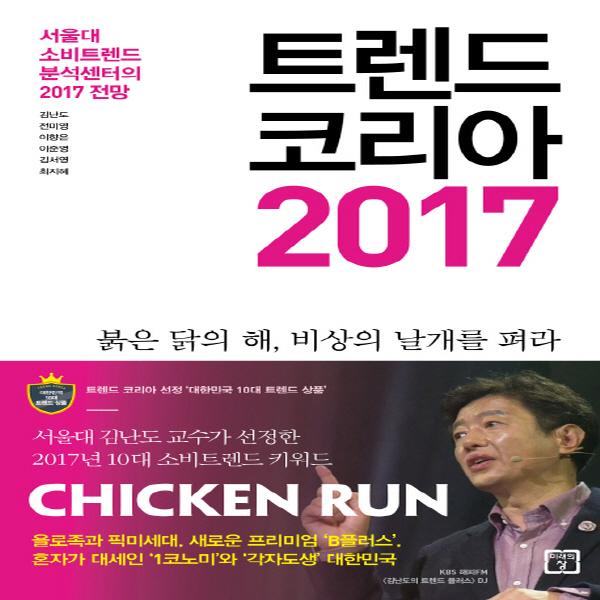 미래의창] 트렌드 코리아 2017 - 서울대 소비트렌드분석센터의 2017 전망 : 송설북