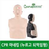 심폐소생술교육용/누르고마네킹/되먹임형/누르고마네킨/CPR마네킹/심폐소생술실습/응급구조/Nurugo L300/모니터형마네킹