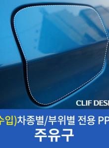 [클리프디자인] 주유구_Real Cut 맞춤형 재단 PPF필름/자동차보호필름/DIY/셀프시공/국산/수입/신차/헤드라이트/트렁크리드/도어컵/주유구/사이드미러/A필러/락커/루프탑