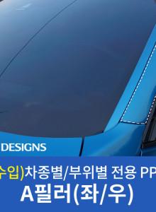 [클리프디자인] A필러(좌/우)_Real Cut 맞춤형 재단 PPF필름/자동차보호필름/DIY/셀프시공/국산/수입/신차/헤드라이트/트렁크리드/도어컵/주유구/사이드미러/A필러/락커