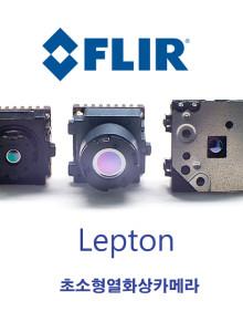 FLIR Lepton 열화상 카메라 모듈