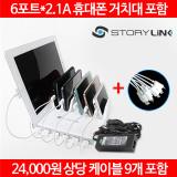 [세마전자 스토리링크] 급속 고속 멀티충전기 SPC-HC6P/USB C 충전 케이블 증정/업소용/휴대용/핸드폰/휴대폰/스마트폰/삼성 전자 충전기/샤오미 보조배터리 추천