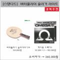[스탠다드 세트] 버터플라이 슐라거 라이트 + 엑시옴 오메가3 아시아