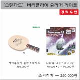 [스탠다드 세트] 버터플라이 슐라거 라이트 + 니타쿠 나르크로스 EX